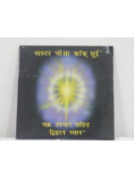 Chakral Healing -Gujrathi