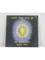 Chakral Healing -Gujrathi