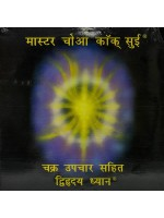 Mediation on Twin Hearts with Chakral Healing (Hindi) - CD