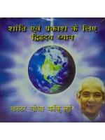 Meditation of Twin Heart P & I - Hindi